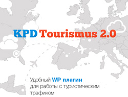 Плагин для WordPress KPD Tourismus