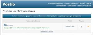 Отзывы о postio ru