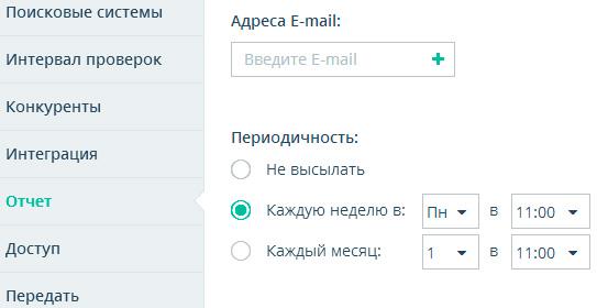 Настройки проекта в Топвизор