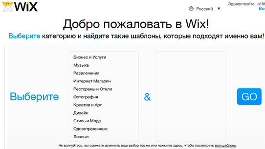 Сайт wix с рекламой