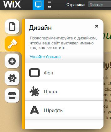Как в Яндексе видеть сайты wix?