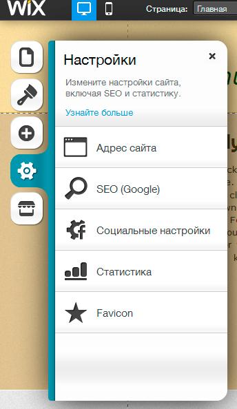 Настройки сайта на Wix