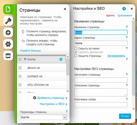 Выбор конструктора сайтов с учетом SEO