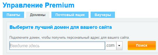 Раскрутка сайта на wix в Яндексе