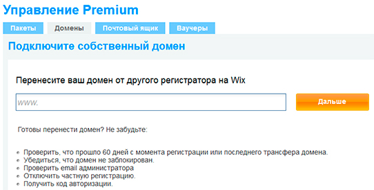 Домен для сайта на Wix