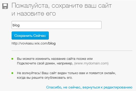 Раскрутка сайта на wix