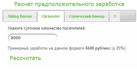 Калькулятор дохода в Advmaker.net