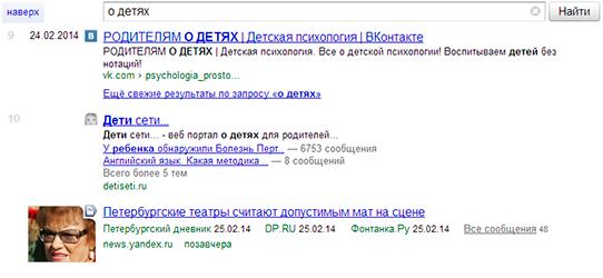 Группа Вконтакте в органической выдаче Яндекса