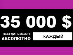 Конкурс от AzartCash на 35000 долларов