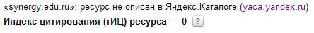 ТИЦ Яндекса