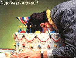 День рождения у Вовки!