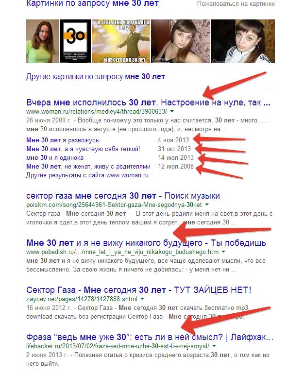 Выдача Google по запросу мне 30 лет