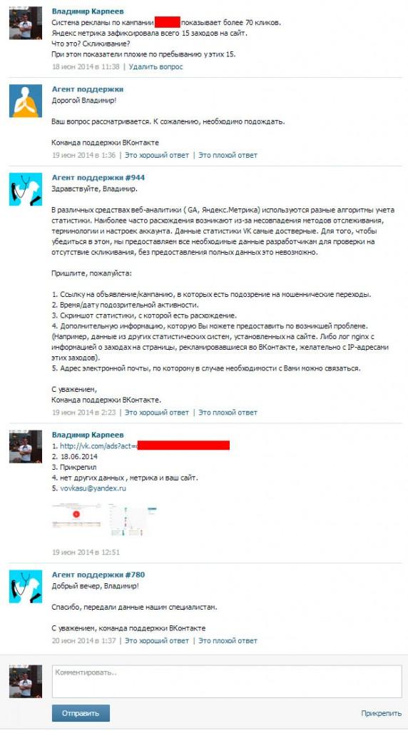 Переписка Вовки со службой поддержки во ВКонтакте