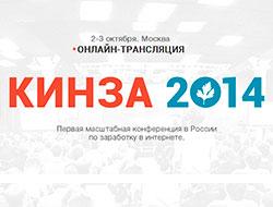 Конференция по заработку КИНЗА 2014