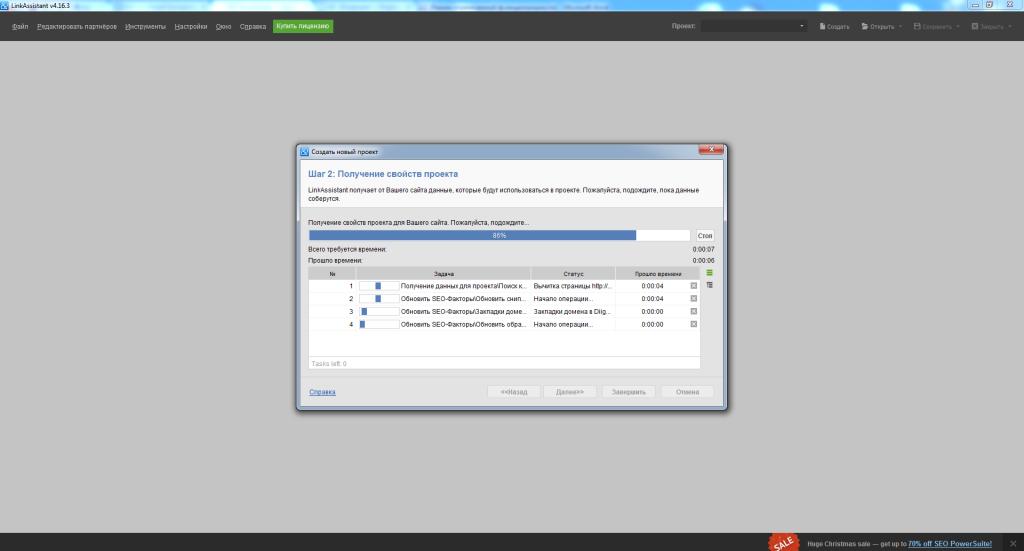 Программный пакет SEO PowerSuite