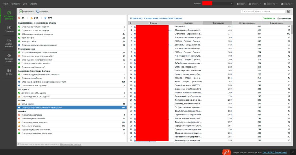 Работа в пакете SEO PowerSuite