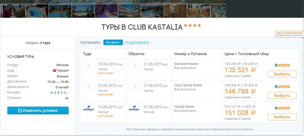 Стоимость поездки