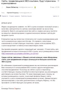Письмо от Яндекс Вебмастер по поводу алгоритма Минусинск