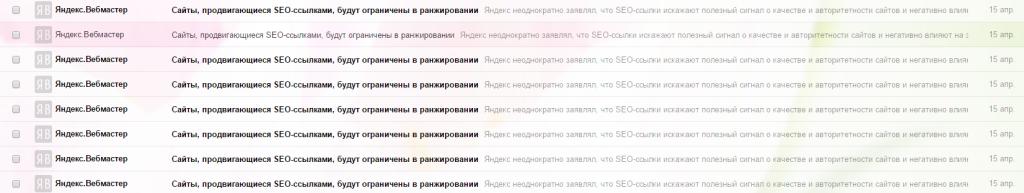 Список писем от Яндекс Вебмастера
