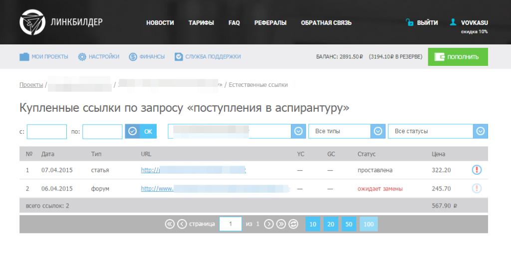 Работа по замене ссылки на linkbuilder.su
