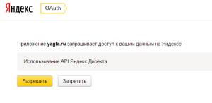 Предоставление доступа к аккаунту в сервисе через API