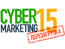 Конференция CyberMarketing 2015