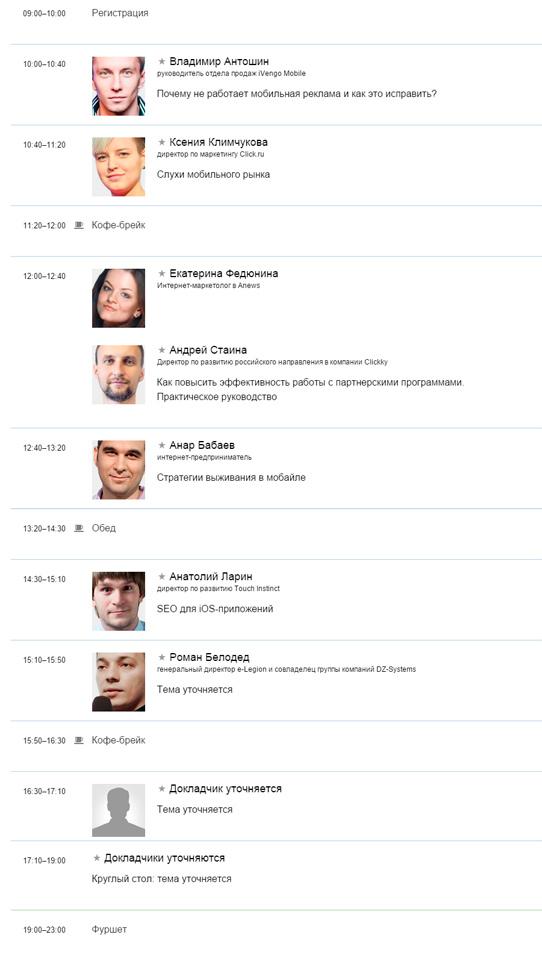 Mobile-поток на конференции CyberMarketing 2015
