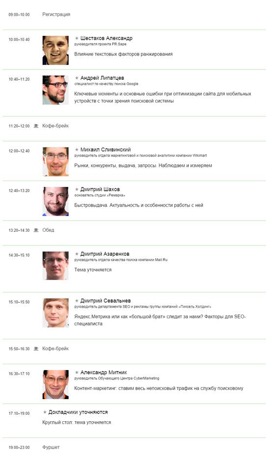 SEO-поток на конференции CyberMarketing 2015