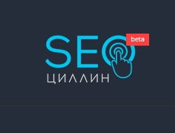 Сервис анализа текстов Seocilin