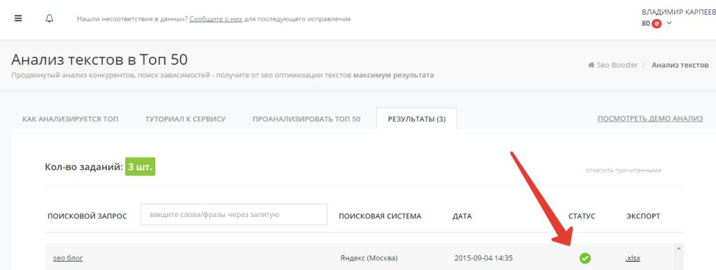 Анализ текстов в сервисе seocilin.ru