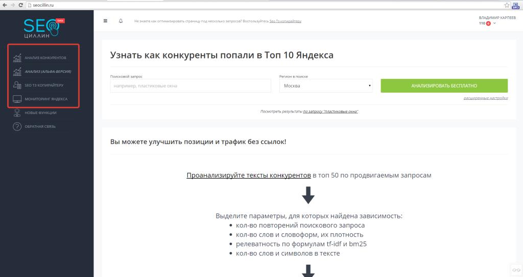Основные разделы сервиса seocilin.ru