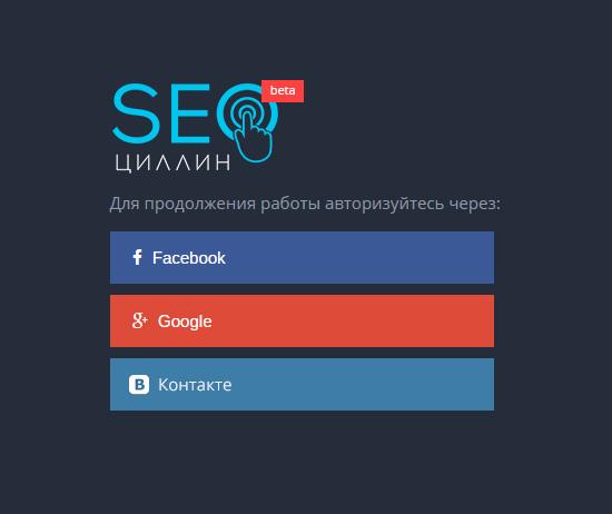 Регистрация в сервисе seocilin.ru