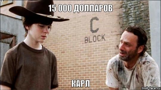 15 000 долларов Карл!