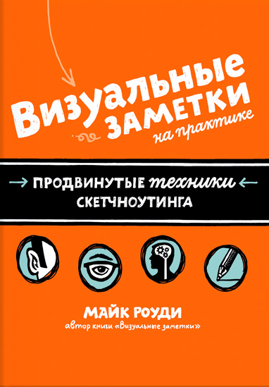 Книга Майка Роуди «Визуальные заметки на практике. Продвинутые техники скетчноутинга»