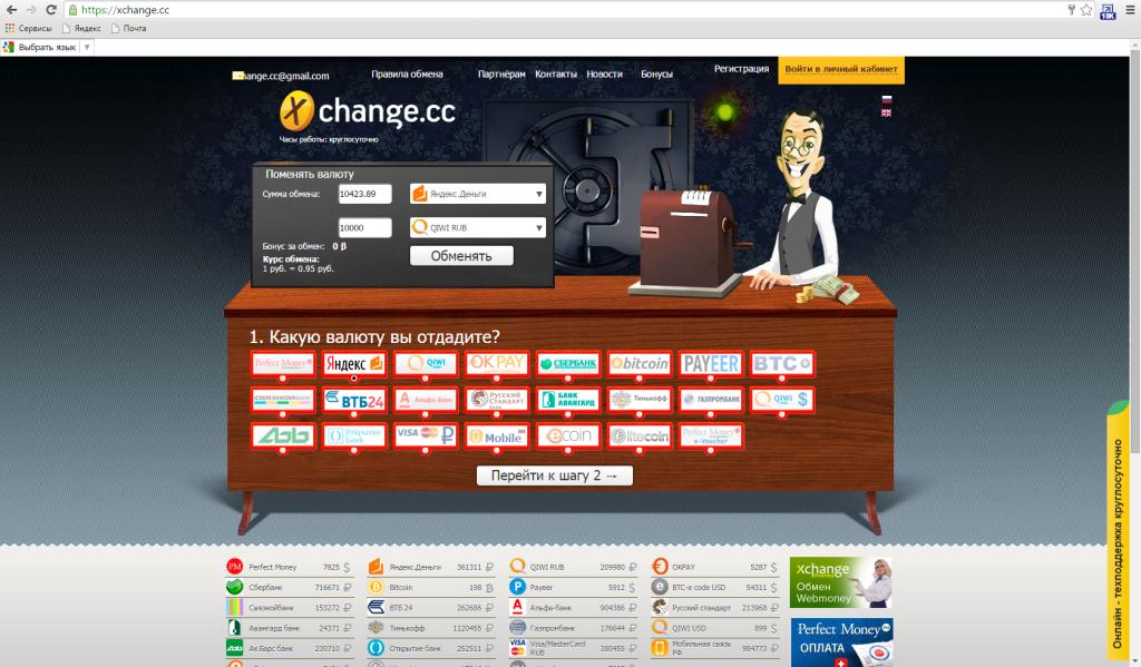 Обменник Xchange.cc