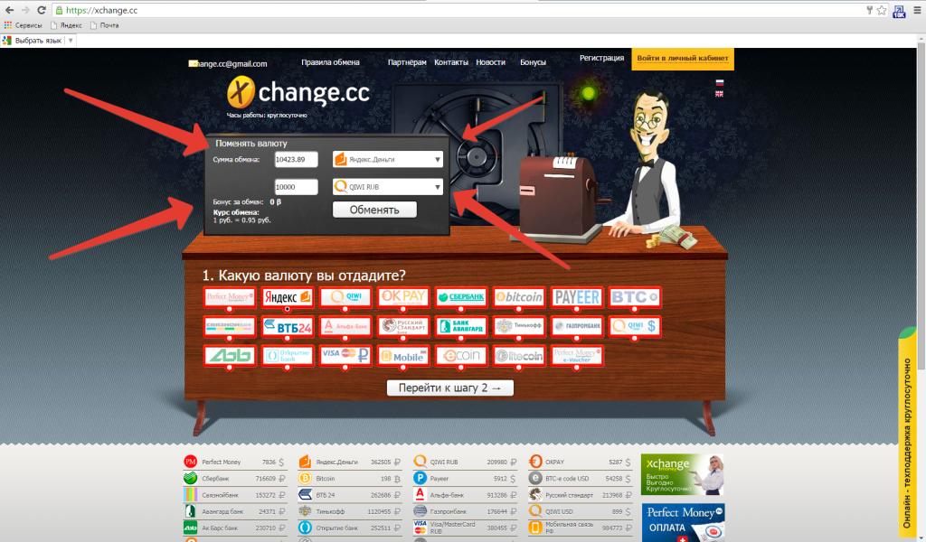 Окно выбора направления обмена в обменнике Xchange.cc