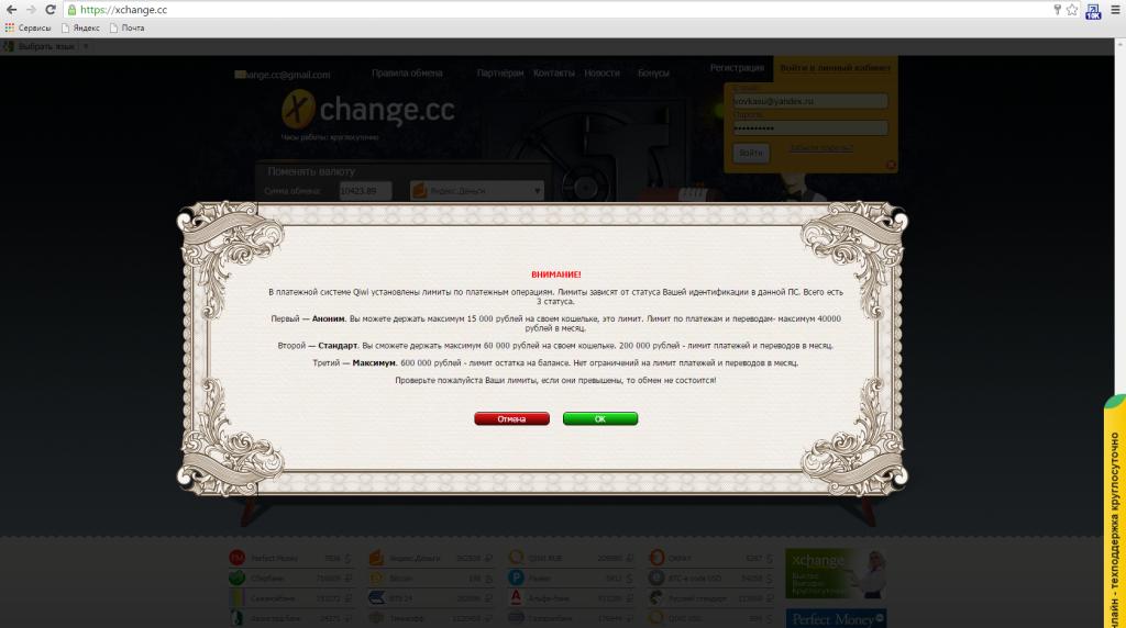 Предупреждения от сервиса Xchange.cc