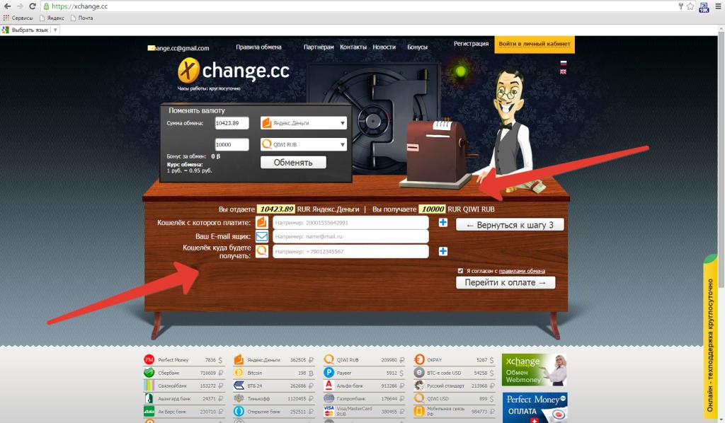 Ввод платежной информации в обменнике Xchange.cc