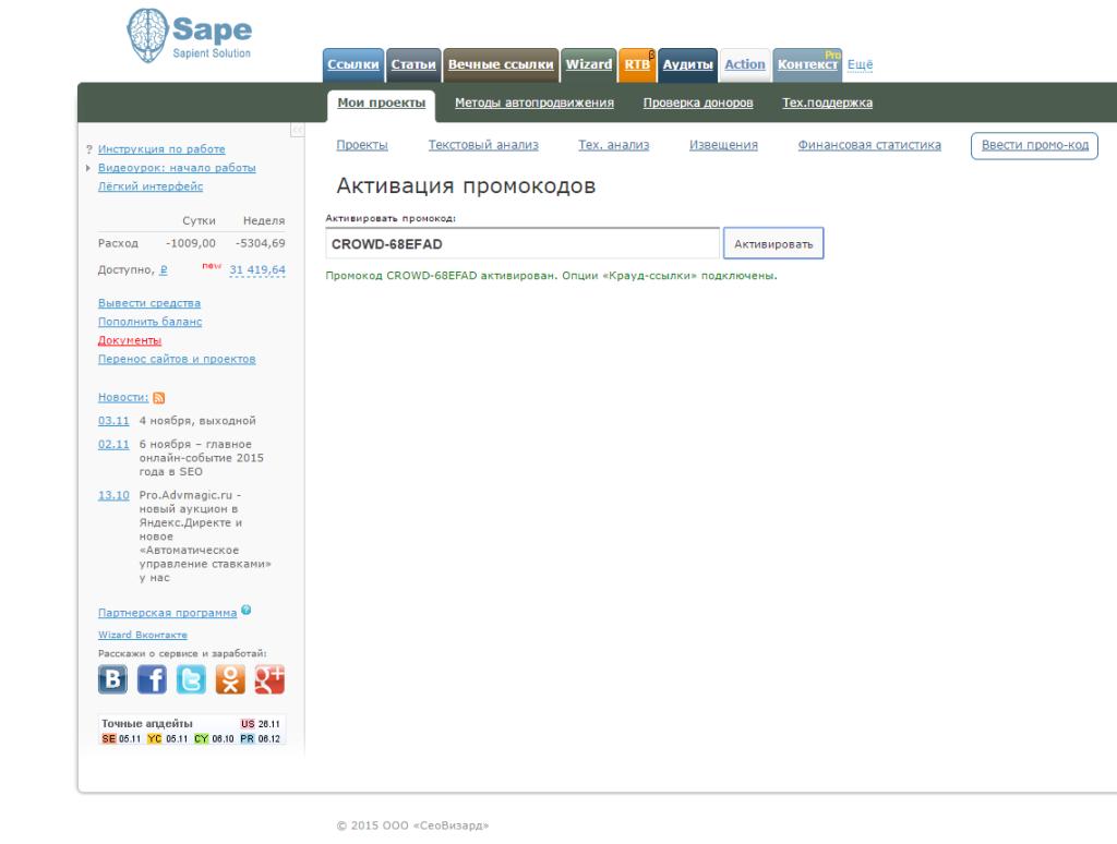 Активация сервиса крауд-маркетинга в Sape