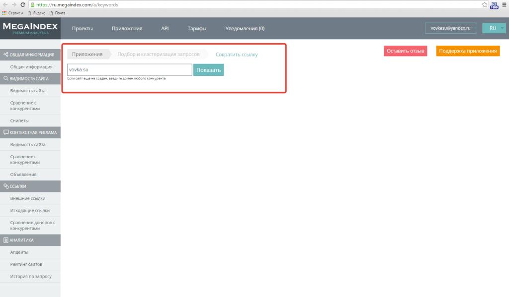 Создание семантического ядра и кластеризация запросов в сервисе Megaindex