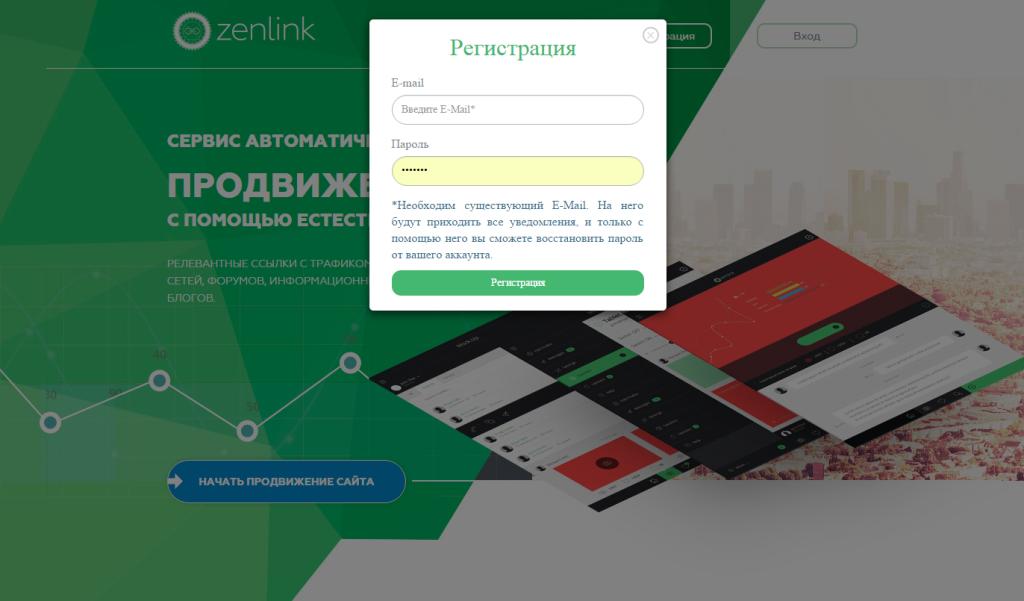 Регистрация в проекте Zenlink.ru