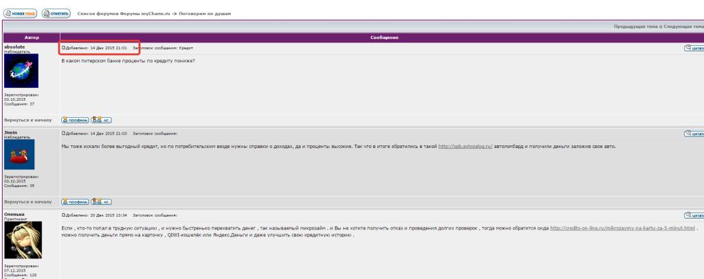 Работа с отзывами в Zenlink.ru