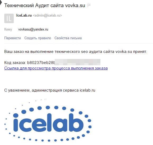 Письмо по техническому анализу сайта от IceLab