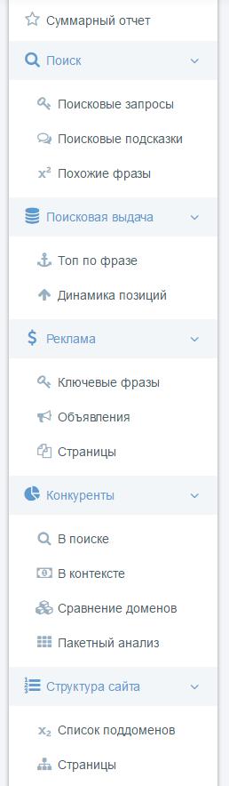 Аналитика с сервисом SerpStat