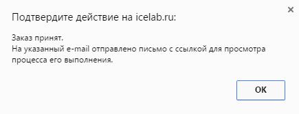 Информационное сообщение в IceLab