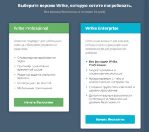 Выбор версий сервиса Wrike для тестового использования