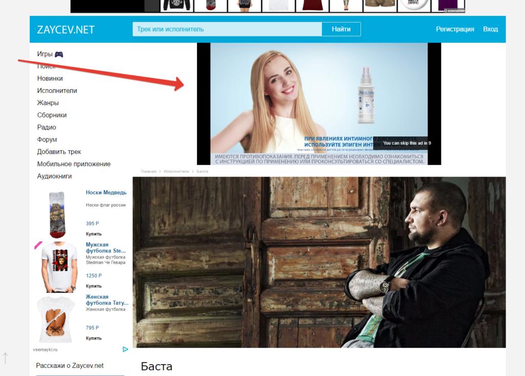 Видеореклама на портале Zaycev.net