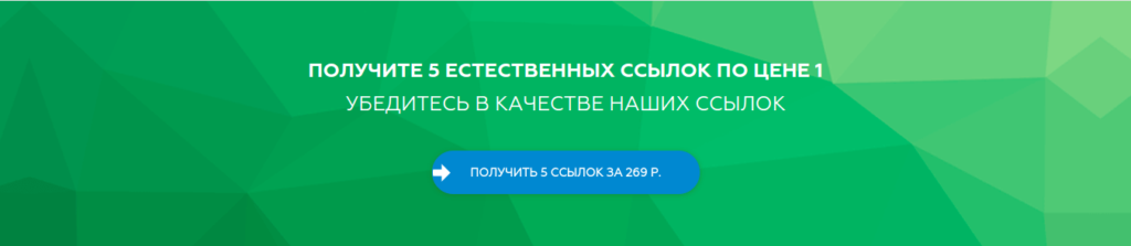 Акции и бонусы при регистрации в сервисе Zenlink