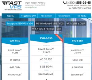Выбор тарифов на FastVps