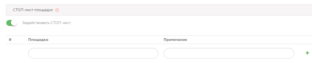 Функция СТОП-лист в Zenlink